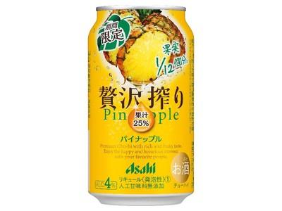 キャンペーン限定品として好評だった商品が登場『アサヒ贅沢搾り期間限定パイナップル』3月9日(火)発売
