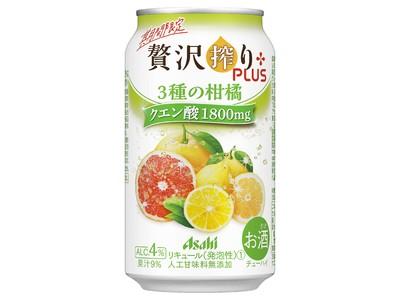 レモン・日向夏・グレープフルーツの果汁を使用したチューハイ『アサヒ贅沢搾りプラス 期間限定3種の柑橘クエン酸』7月20日発売