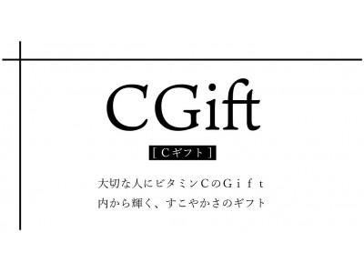 大切な人にビタミンCのGiftを届けるプロジェクト、最終日 #CGift
