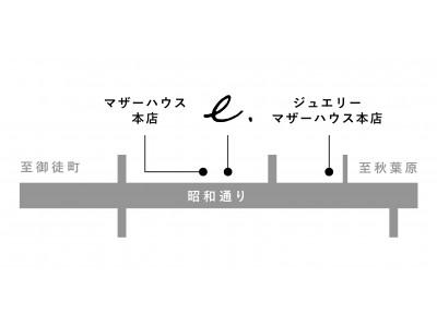<プレス向け 新ブランド記者発表会のご案内>8月21日 (水)マザーハウスから新ブランド『e.』デビュー