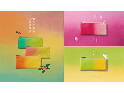 マザーハウス、大丸京都店&京都芸術大学と産学連携の商品開発。 伏見・金札宮にて祈祷した、日本の四季の美しさを表現した金運財布。