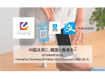 「UnivaPay StoreApp」がもっと多くの国に対応! 8月1日からAlipayHKとKakaopayの提供を開始