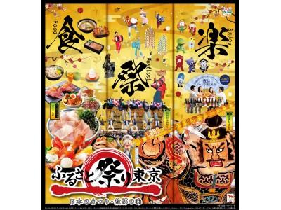 「UnivaPay」が「ふるさと祭り東京」に採用。インバウンド集客に向けて海外決済を利用可能に!