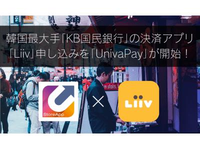 「UnivaPay」が「Liiv」の申し込み受付を開始!