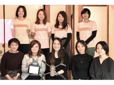 【ドローン屋根外装点検で女性が活躍!】DroneRoofer女子会開催 ~ドローンで女性の働き方改革を実現~
