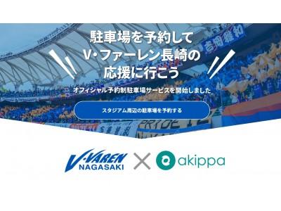 akippaとJ1長崎が提携、トラスタ内の駐車場が予約可能に