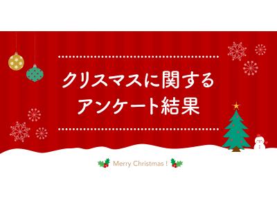 【平成最後のクリスマス!プレゼントや過ごし方に関する調査結果】欲しいモノ、女性は「アクセサリー」、男性は「特になし」が1位に!