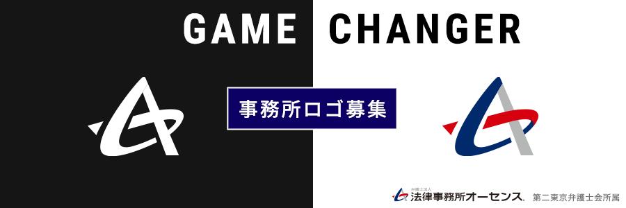 法律事務所「ロゴ」をー般公募 2020.11.30応募締切!  | 弁護士法人法律事務所オーセンス
