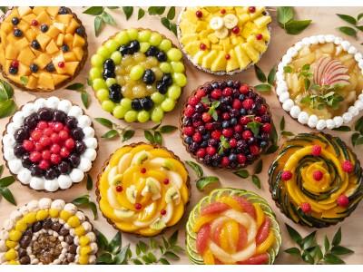 秋いっぱいのフルーツタルトが登場。毎日変わるデザートもビュッフェで!
