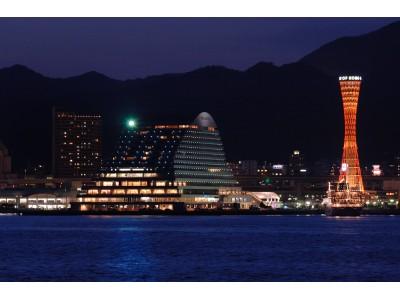 【神戸メリケンパークオリエンタルホテル】日本で唯一ホテルに建つ公式灯台 11月1日灯台の日に恒例の一般公開