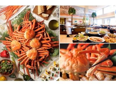 【神戸メリケンパークオリエンタルホテル】冬の味覚 カニ食べ放題フェア開催