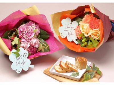 【オリエンタルホテル広島】色が選べるブーケとホテルオリジナル小菓子をプレゼント「母の日 ペアランチプラン」