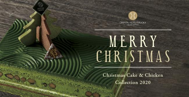 【オリエンタルホテル福岡 博多ステーション】クリスマスケーキ全5種類とクリスマスチキン&オードブルの販売スタート「クリスマスケーキコレクション2020」