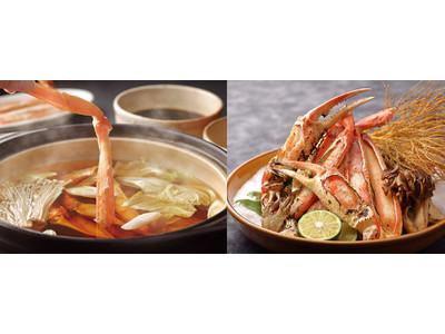 【神戸メリケンパークオリエンタルホテル】テラスレストラン「サンタモニカの風」 恒例のカニフェアを1月より開催