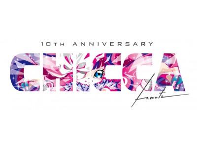 CHICCA ブランド誕生10周年を祝す第2弾のテーマは「PINK」
