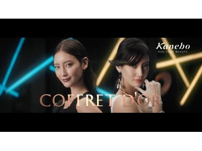 コフレドール スペシャルサイトオープン!新商品「スキンシンクロルージュ」2019年2月5日(火)公開 先行予約受付開始