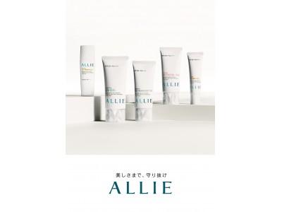 『ALLIE(アリィー)』ブランド誕生から過去最高出荷実績※1!!