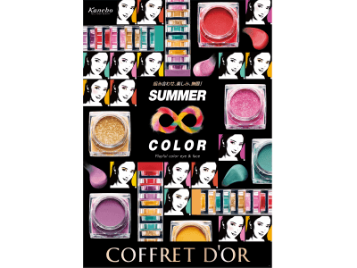 カラフルに、プレイフルに夏メイクを無限に遊び尽くす!目もとから頬まで彩る発色自在カラー 「コフレドール プレイフルカラー アイ&フェイス」 2019年6月16日(日)数量限定発売