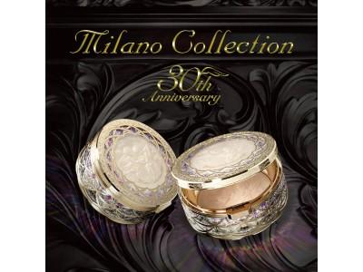 愛され続けて30周年。ミラノコレクションは新たなステージへ。30周年特別デザイン「ミラノコレクション フェースアップパウダー2020」