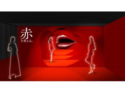新ルージュを先行体験できるKATEポップアップイベント 「赤」を変える。「真実の唇。」展 東京・京都で開催決定!