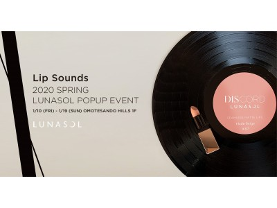 """ルナソルが春の新商品体験イベントを開催 不協和を奏でて新しい唇に出合う 2020 SPRING LUNASOL POPUP EVENT """"Lip Sounds"""""""