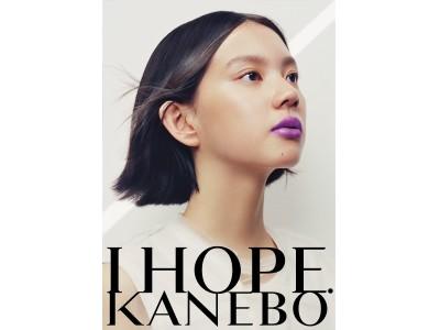「I HOPE.」をコンセプトに生まれかわった新生「KANEBO」。高発色なカラーにかすかな光を纏う新質感「ネオフラット」ルージュ誕生。