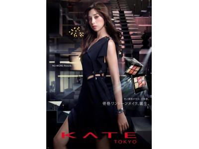 "KATEの新提案 色×質感のコントラストで立体感までも操る、""骨格ワントーンメイク""、誕生"