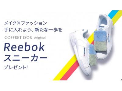 メイク×ファッション 手に入れよう、新たな一歩を コフレドール対象商品のご購入で、300名様に当たる! コフレドールオリジナルReebokスニーカープレゼント