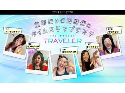 平安、バブル、ギャル、オフェロ、令和…YouTuber芸人フワちゃんがメイクでタイムトラベル?!メイクで5つの時代を簡単に旅できるデジタルコンテンツ「EYE-MAKEUP TRAVELER」リリース!