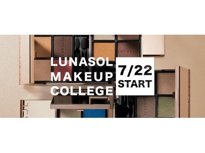 """ルナソルがオンラインで開校 メイク気分を盛り上げて新しい自分を見つける""""LUNASOL MAKEUP COLLEGE"""""""