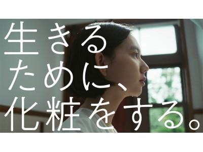 「生きるために、化粧をする。 」 新しい日常を生きる私たちが「化粧をする。」ということ 「I HOPE.」を掲げる KANEBO の新 CM が 7 月 17 日よりオンエア