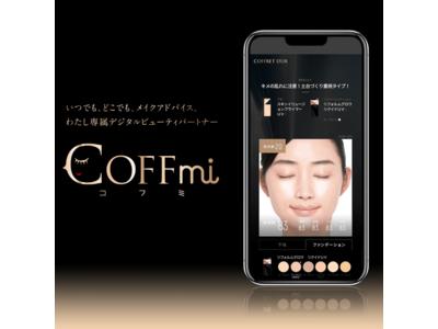 いつでも、どこでも、好きな時にメイクカウンセリングが受けられる 世界初搭載!!コフレドールに先端AI技術*デジタルサービス「COFFmi」を運用開始~約7,000通りのメイク提案を可能に~
