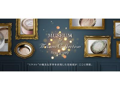 """30年以上愛され続ける""""ミラノコレクション""""の秘密を紐解くスペシャルサイト『MUSEUM of Milano Collection(ミュージアム オブ ミラノ コレクション)』が10月16日オープン!"""