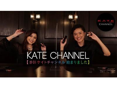 KATEが、YouTubeチャンネルを開設!「KATE CHANNEL」 10月23日(金)より公開中プロによるメイクアドバイスからCMの舞台裏まで魅力のコンテンツをお届け!