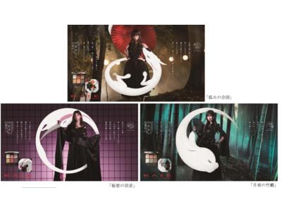 中条あやみさん 現代版おとぎ話のヒロインに!「KATE TOKYO presents『東京ヲトギバナシ~トーク&メイクライブ~』」開催決定