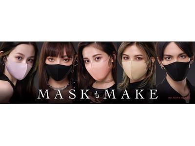KATEから、小顔印象を造る「小顔シルエットマスク」が登場!12月15日(火)数量限定発売~アイメイクとのかけ合わせで、なりたい印象自由自在~