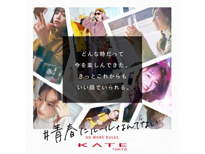 2020年の青春のカタチをKATEが応援!カネボウKATE「#青春にルールなんてない」キャンペーンを12月16日(水)より開始。