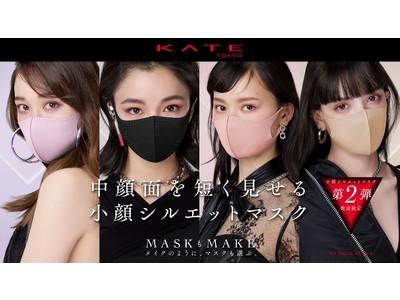 メイクのようにマスクを選ぶ。KATE「小顔シルエットマスク」第二弾が新デザインで登場!中顔面を短く見せて美しい小顔印象*へ。4月24日(土) 数量限定発売