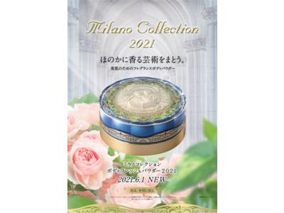 <お家時間に香りでリラックス>上質な香りとつけ心地で肌も気分も華やぐ「ミラノコレクション ボディフレッシュパウダー2021」2021年6月1日(火)より数量限定発売