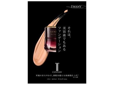 美容液*1同等の保湿効果「トワニー センチュリー ザ・ファンデーションa」誕生 トワニー最高級クリームファンデーションが10年ぶりに刷新
