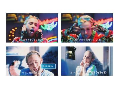 りゅうちぇるさんが初ソロレコーディングに挑戦したWeb動画『TRUE TRUE』が公開開始から3週間で再生回数100万回突破!