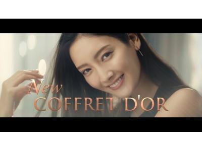ブランド誕生10周年。新たに始動する「COFFRET D'OR(コフレドール)」。新イメージキャラクターに 菜々緒さんを起用!!