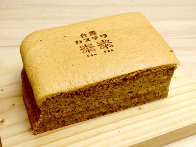 『台湾カステラ 米米(ファンファン)』にて香り高いフランス産最高級茶葉を使用した台湾カステラ《紅茶アールグレイ》が新登場!