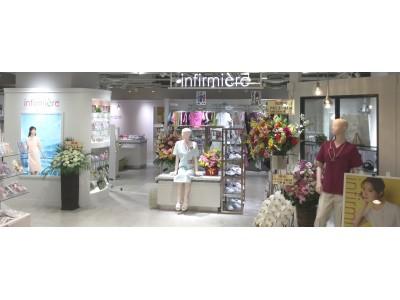 国内6店舗目OPEN!看護師向け通販「アンファミエ」直営店を池袋に出店