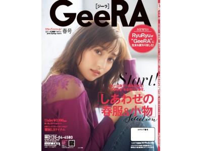 ~全ての女性が生き生きと輝く洋服を~「GeeRA(ジーラ)」1月9日、ベルーナから新ブランドカタログ誕生