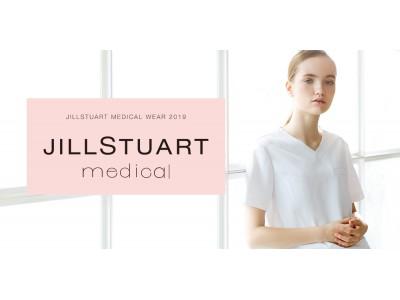 可愛さと着心地抜群のメディカルウェア「JILLSTUART medical」デビューナースリー2019春号にて新発売