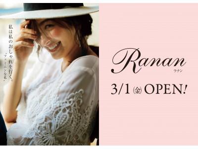 初出店!通販ブランド「Ranan(ラナン)」より リアル店舗「Ranan 銀座インズ店」~2019年3月1日(金)オープン~