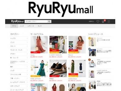 「今の私」にぴったりのオシャレが楽しめるショッピングサイトRyuRyu mall(リュリュモール)オープン!~オープン記念キャンペーン開催~