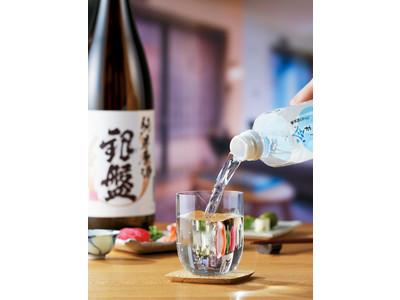家飲みでお酒を賢く楽しむ新常識!新開発!晩酌のお供にオススメな「利酒師が考えた冷まし水」