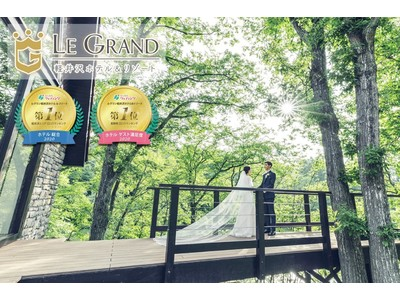 四季折々の自然美に包まれた「ルグラン軽井沢ホテル&リゾート ウエディング」 みんなのウェディング」2020年口コミランキングにて2冠獲得!